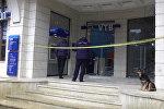 Офис ВТБ банк в Зугдиди - работа следователей и криминалистов