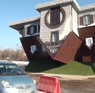 როგორ გამოიყურება გადაბრუნებული სახლი