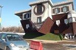 Как выглядит перевернутый дом