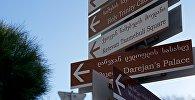 Уличные указатели в центре грузинской столицы