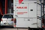 Передвижная станция прямого вещания Общественного телевидения Грузии