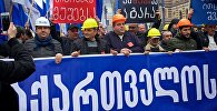 Акция профсоюзов Грузии в защиту прав трудящихся