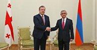 Премьер Грузии Георгий Квирикашвили и президент Армении Серж Саргсян