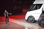 Глава Tesla Илон Маск проводит презентацию новых разработок компании