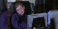 Космос, вот и я: памяти Стивена Хокинга