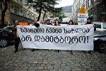 Акция протеста против строительства новых ГЭС в высокогорных районах Западной Грузии