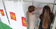 საარჩევნო უბნების მომზადება არჩევნებისთის რუსეთის რეგიონებში