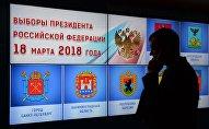 В информационном центре Центральной избирательной комиссии РФ в Москве