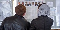 რუსეთის პრეზიდენტის არჩევნები 2018