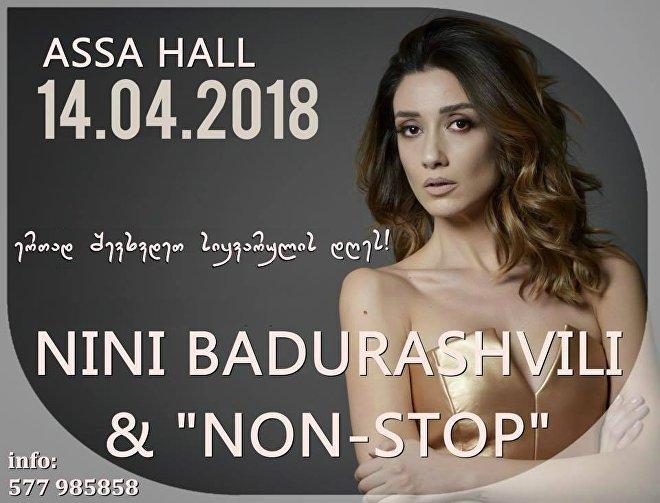 Концерт Нини Бадурашвили