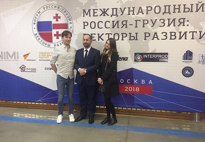 Международный форум Россия-Грузия: векторы развития в Москве